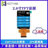 2.8寸高亮TFT彩屏IPS视角工业级液晶屏