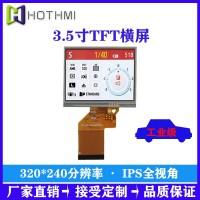 3.5寸320*240横屏IPS高亮TFT彩屏