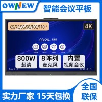 OWNEW65 75 86英寸智能会议平板 触摸会议一体机