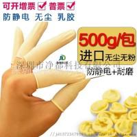 工业防静电米黄无尘手指套 防静电乳胶手指套