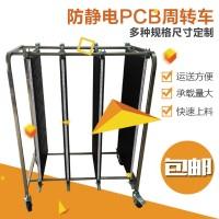 深圳厂家直销防静电PCB板周转车  防静电周转车