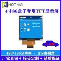 4寸方屏480*480分辨率RGB接口TFT彩屏