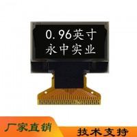 永中0.96OLED显示屏0.96寸OLED屏128*64
