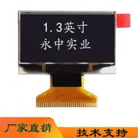 永中指纹锁1.3OLED屏1.3寸白光OLED显示屏