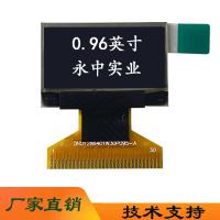 永中窄边白光0.96OLED显示屏0.96寸OLED