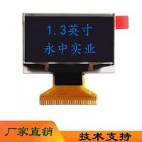 永中指纹锁1.3OLED屏1.3寸蓝光OLED显示屏