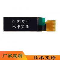 永中0.91寸OLED电子烟手环屏0.91OLED屏维信诺