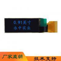 中0.91寸OLED电子烟手环0.91OLED维信诺蓝光